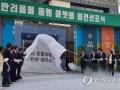 반려동물이 미래산업…강원 지자체·관광지 선점 경쟁